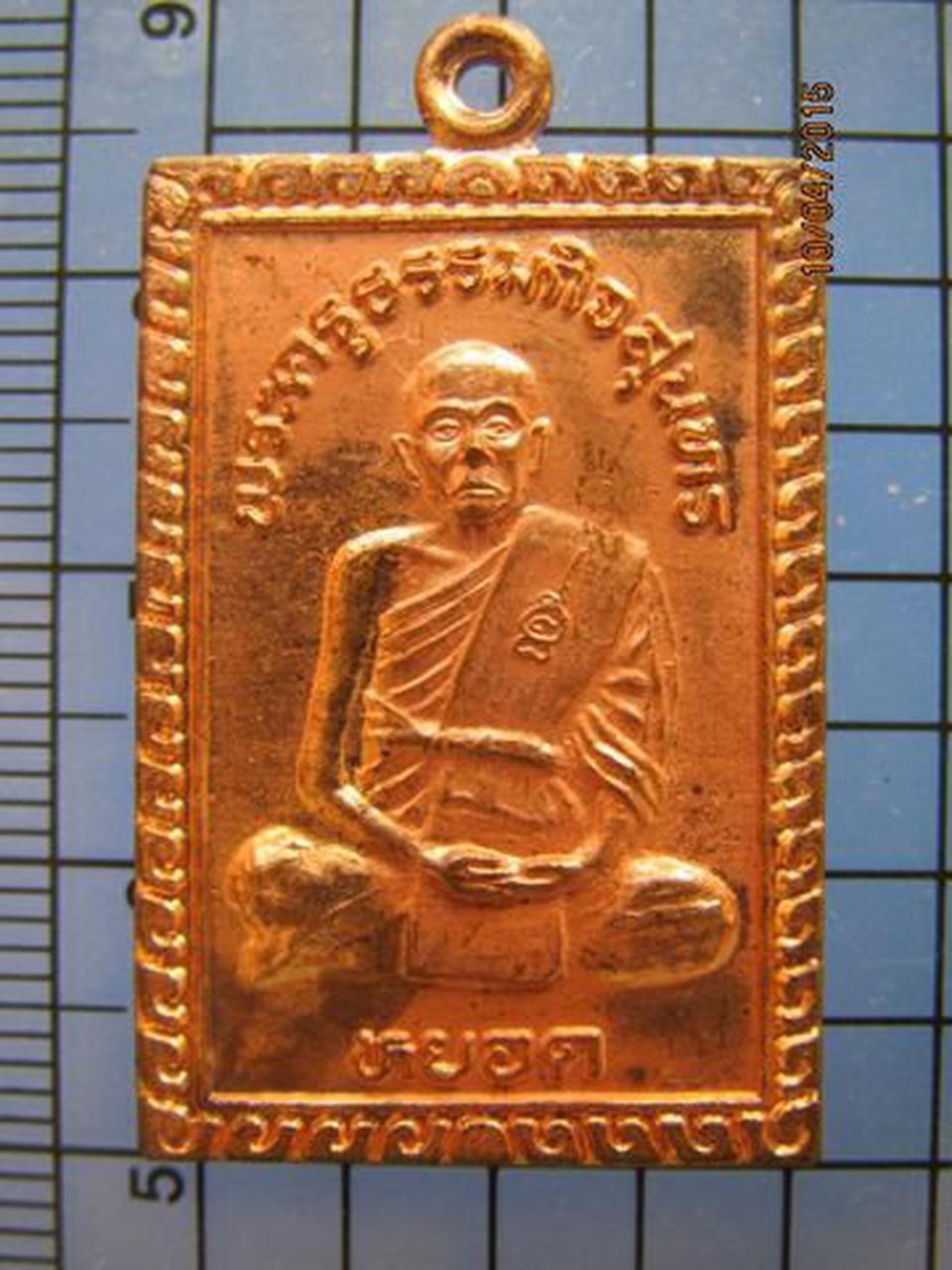 1618 เหรียญสี่เหลี่ยมหลวงพ่อหยอด วัดแก้วเจริญ จ.สมุทรสงคราม  รูปที่ 2
