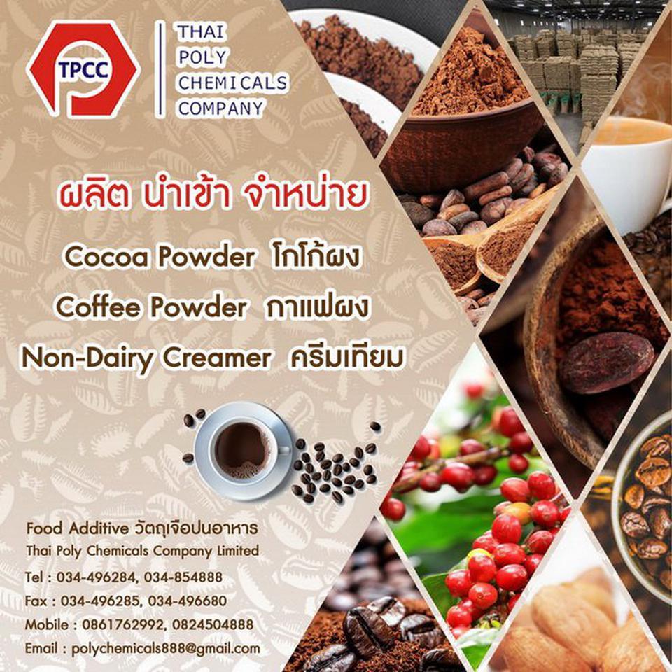กาแฟผงสำเร็จรูป, Instant Coffee Powder รูปที่ 2