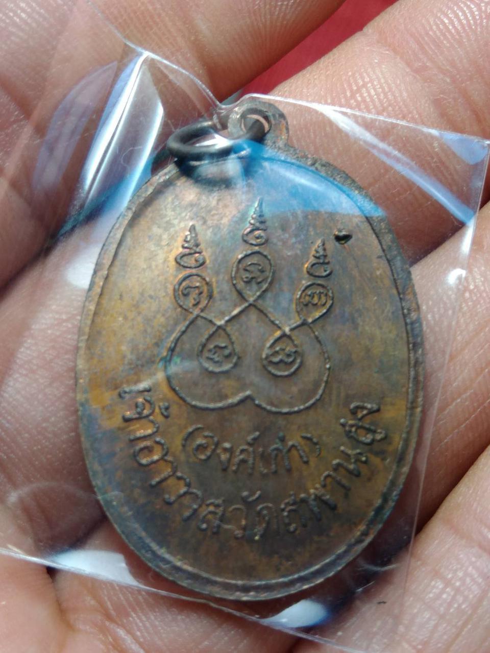 เปิดคับ เหรียญยิ้มหวานหลวงปู่เอี่ยม วัดสะพานสูง นนทบุรี รูปที่ 3