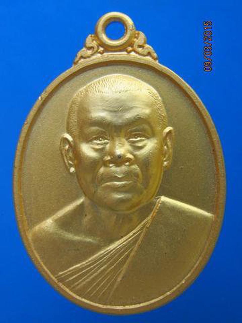 1231 เหรียญสมเด็จพุฒาจารย์เกียว วัดสระเกศ ปี 2543  รูปที่ 3