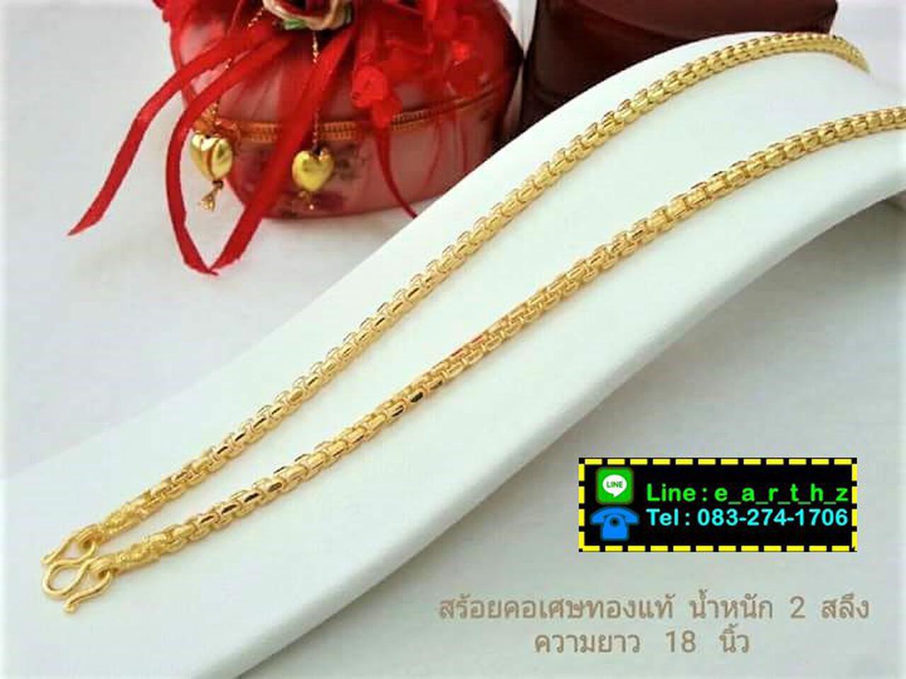 ทอง ทองคำ เครื่องประดับ สร้อยคอ สร้อยข้อมือ แหวน ทองคำ เศษทองคำแท้ จากเศษทองคำเยาวราช สะเก็ตของทองแท้ เมื่อผ่า รูปที่ 1