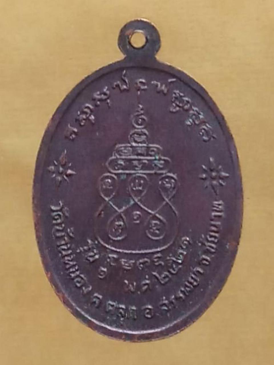 เหรียญหลวงพ่อเล็ก วัดบ้านหนอง รูปที่ 1