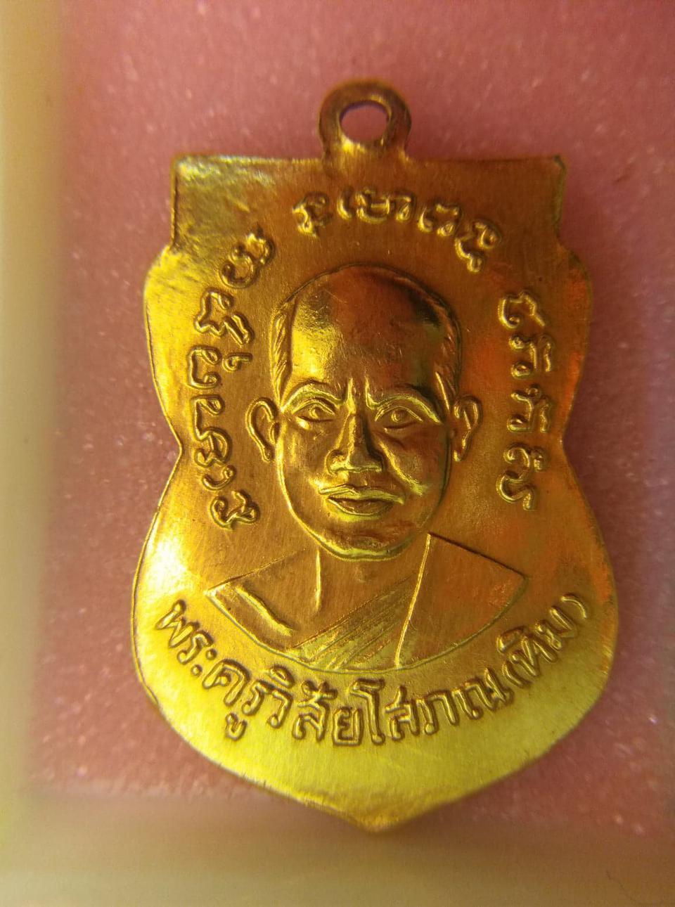เหรียญลงยาสีแดงวัดช้างให้ปี 04 เนื้อทองคำแท้ สนใจทักมาได้ รูปที่ 4