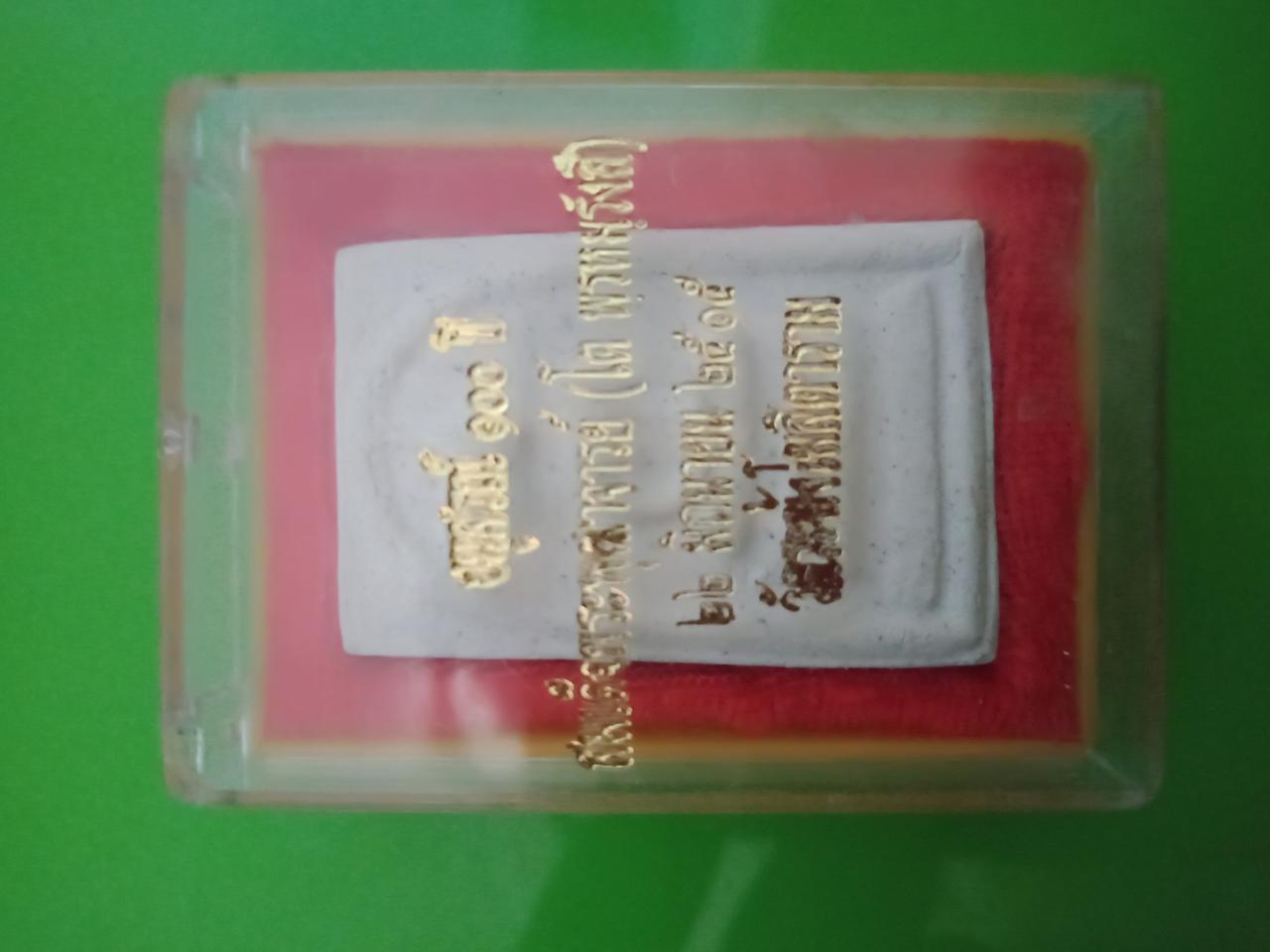 สมเด็จพระพุฒาจารย์(โต พรหมรังสี) รูปที่ 1