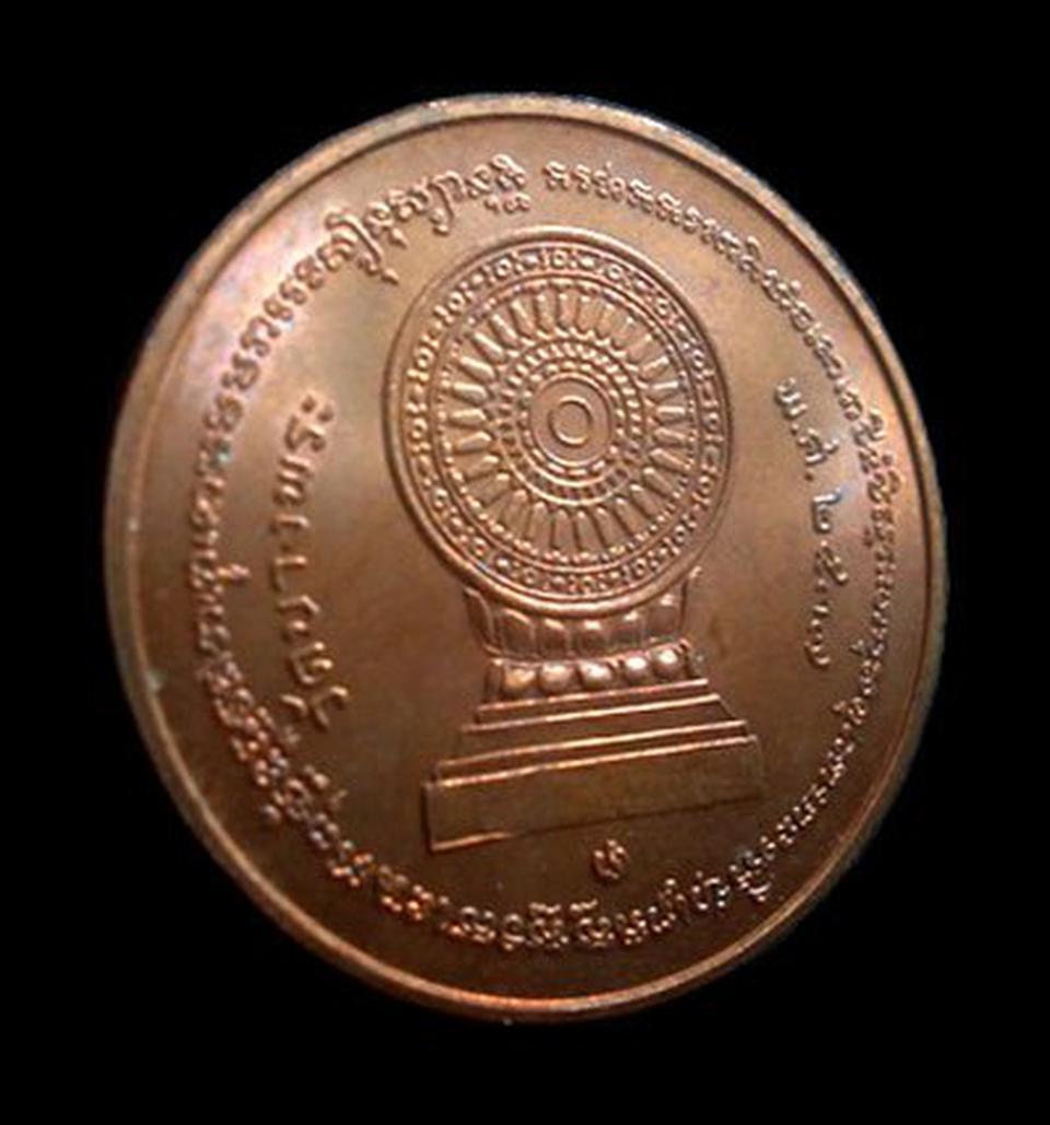 เหรียญหลวงพ่อเปิ่นรุ่นธรรมจักรมหามงคล วัดบางพระ นครปฐม ปี2537 รูปที่ 5