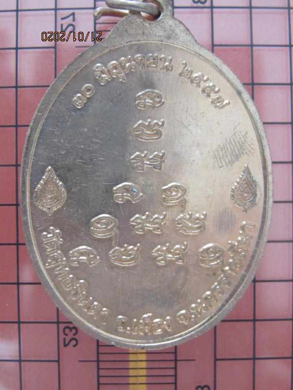 603 เหรียญแซยิด90ปีหลวงพ่อ ใหญ่ วัดสุทธจินดา ปี 2557 โคราช  รูปที่ 1