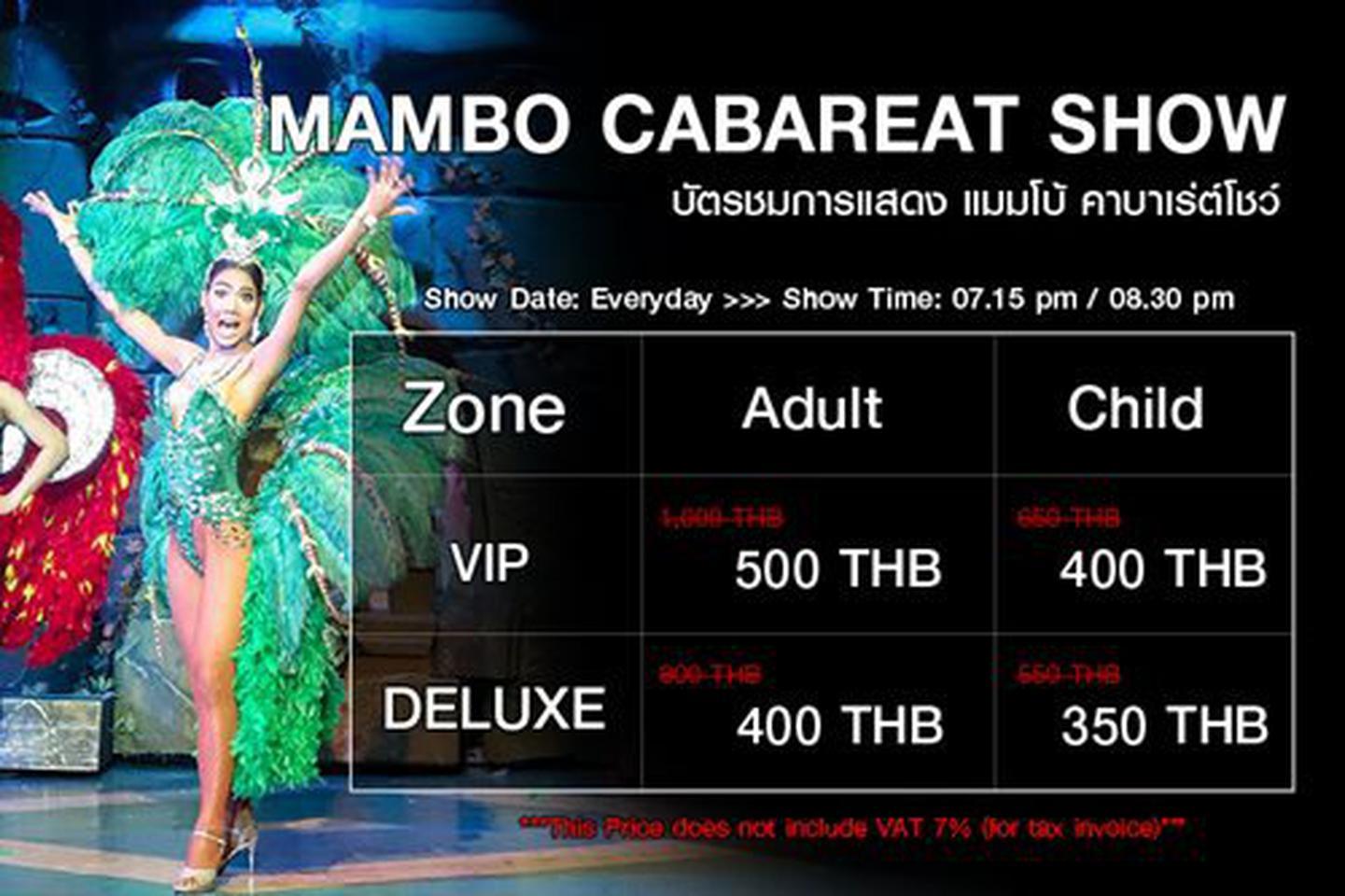 บัตรชมการแสดง แมมโบ้ คาบาเร่ต์ โชว์ ราคาสุดแจ่ม รูปที่ 1