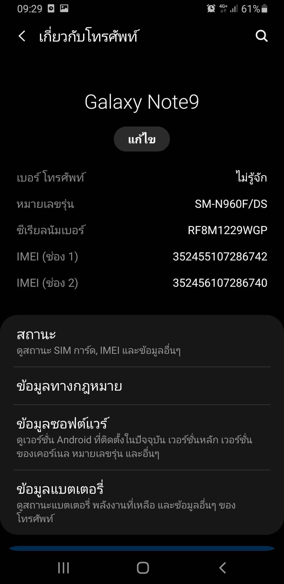 Samsung note9 รูปที่ 5