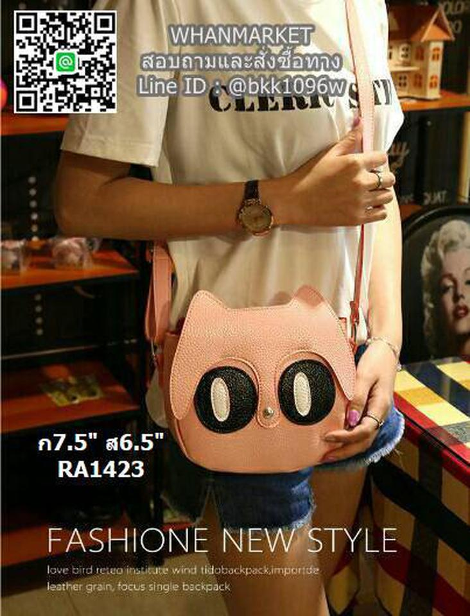 กระเป๋าสะพายแฟชั่น น่ารัก มีตาโต วัสดุหนัง PU คุณภาพดี รูปที่ 2