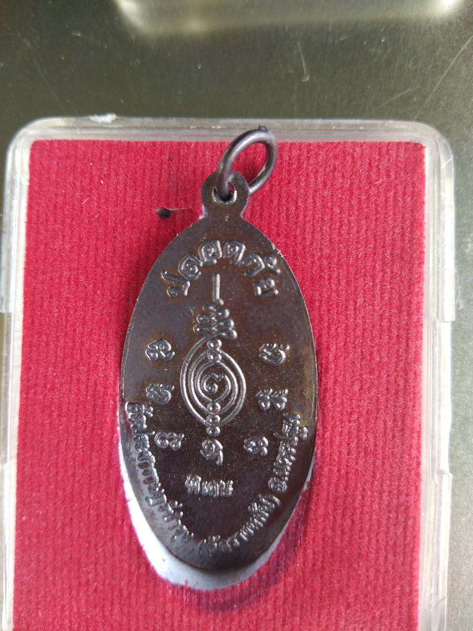 เหรียญใบขี้เหล็ก หลวงปู่แผ้ว ปวโร (วัดรางหมัน) รูปที่ 3