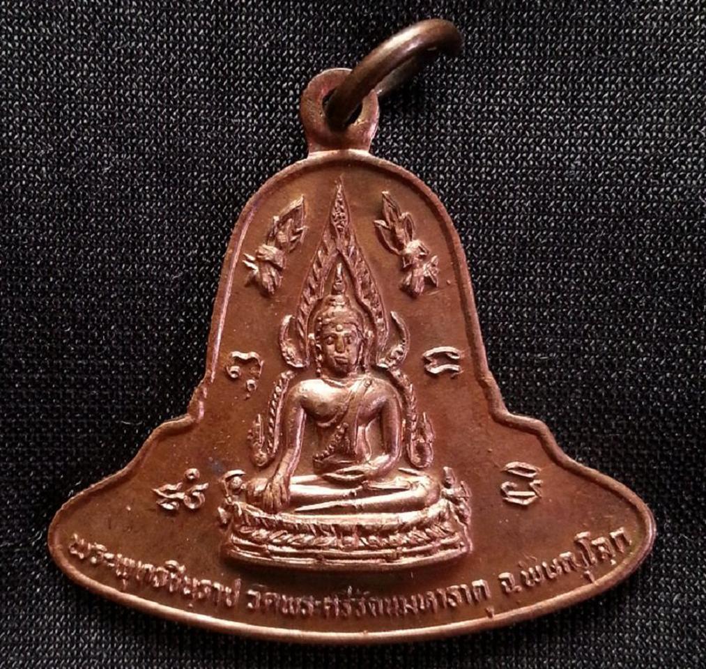 เหรียญพระพุทธชินราช รุ่นมาลาเบี่ยง ปี20 รูปที่ 2