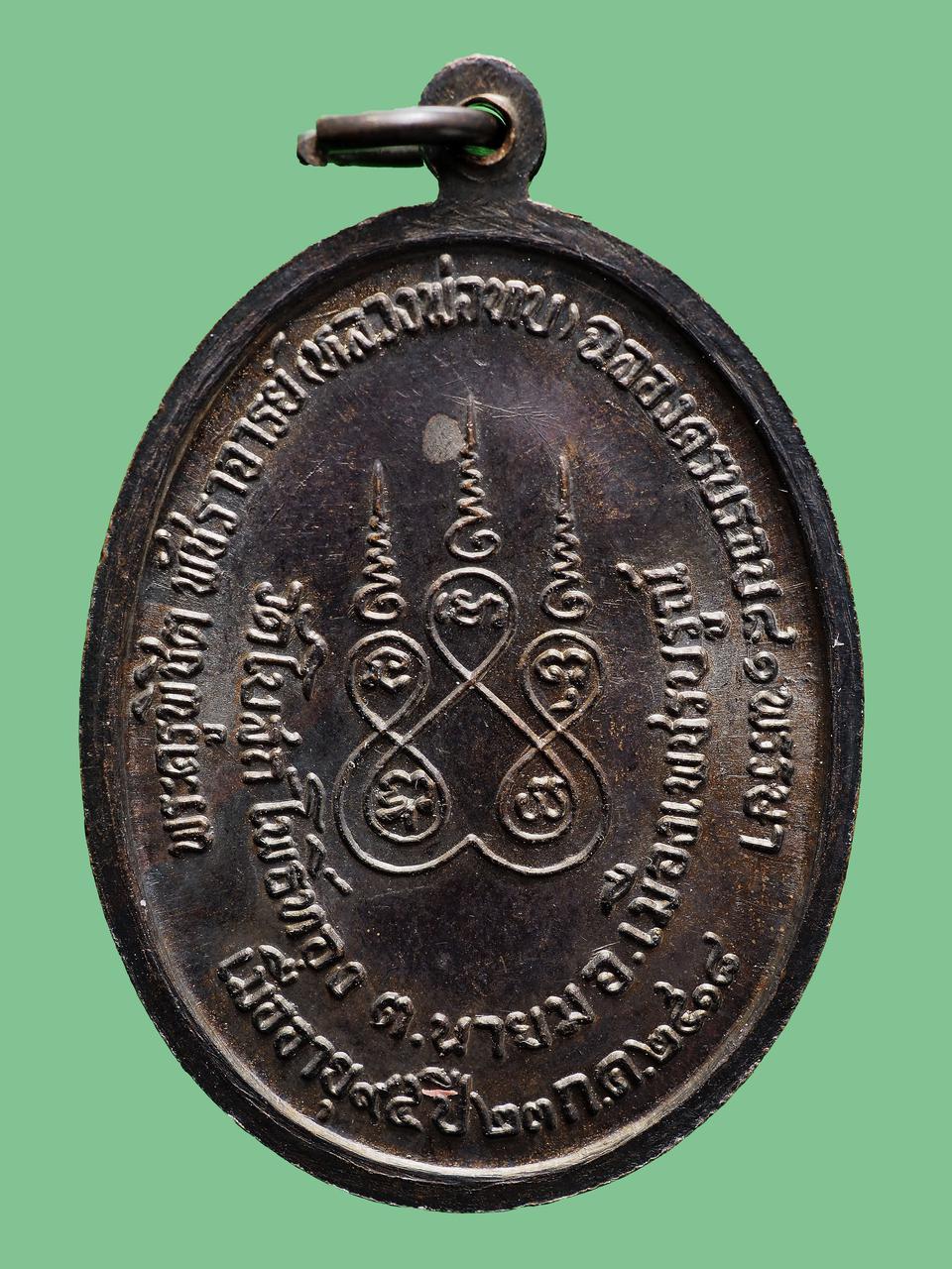 เหรียญหลวงพ่อทบ วัดชนแดน ปี 2518  สวยเดิม รูปที่ 2