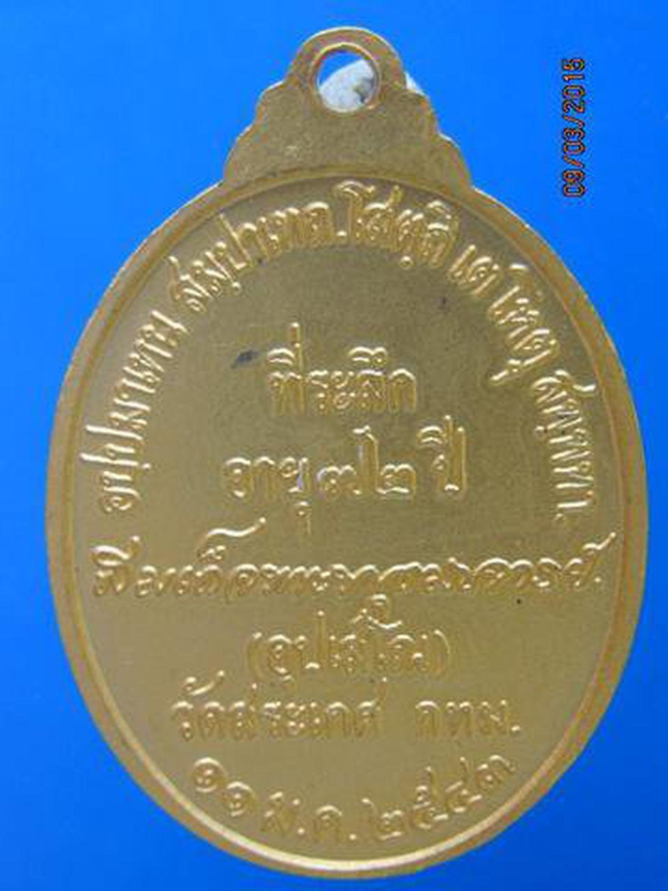 1231 เหรียญสมเด็จพุฒาจารย์เกียว วัดสระเกศ ปี 2543  รูปที่ 2