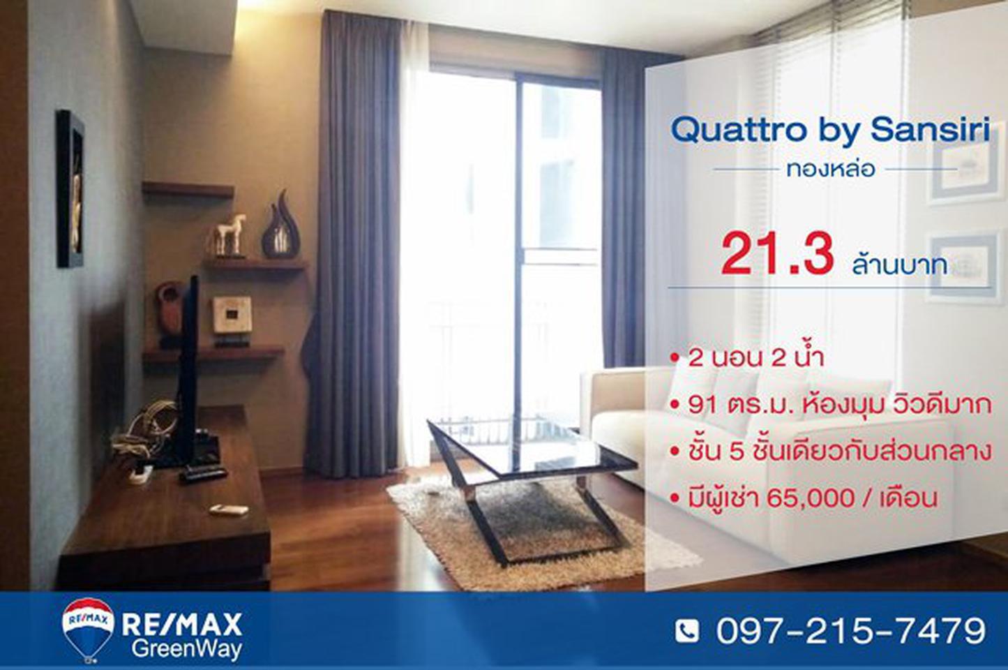 ขายคอนโด Quattro By Sansiri ห้องมุม แต่งสวยมาก ราคาถูก 91 ตร รูปที่ 6