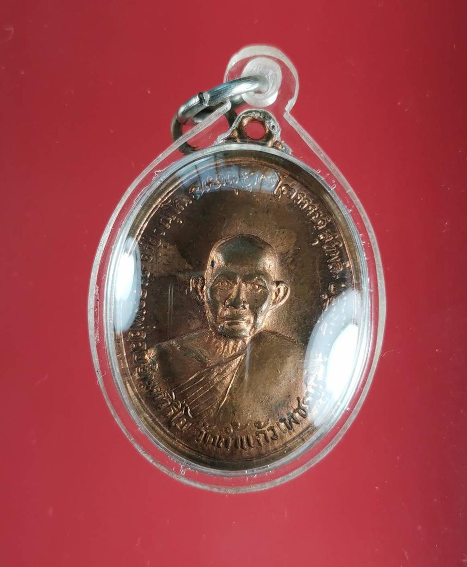 14 เหรียญรุ่นแรกหลวงพ่ออบ วัดถ้ำแก้ว ปี 2516 จ.เพชรบุรี เนื้อนวะโลหะ รูปที่ 5