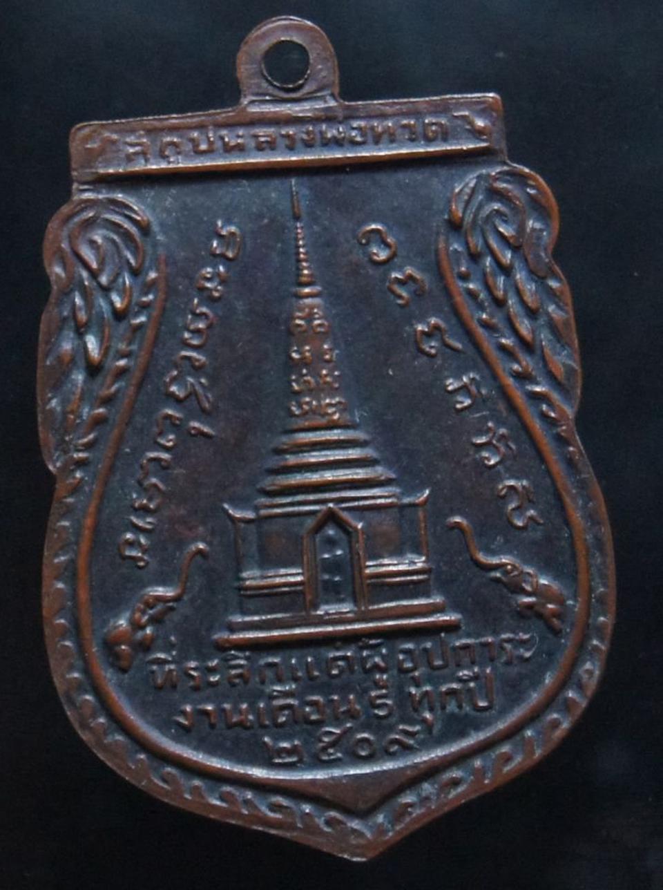 เหรียญ หลวงปู่ทวด วัดช้างให้  รูปที่ 2