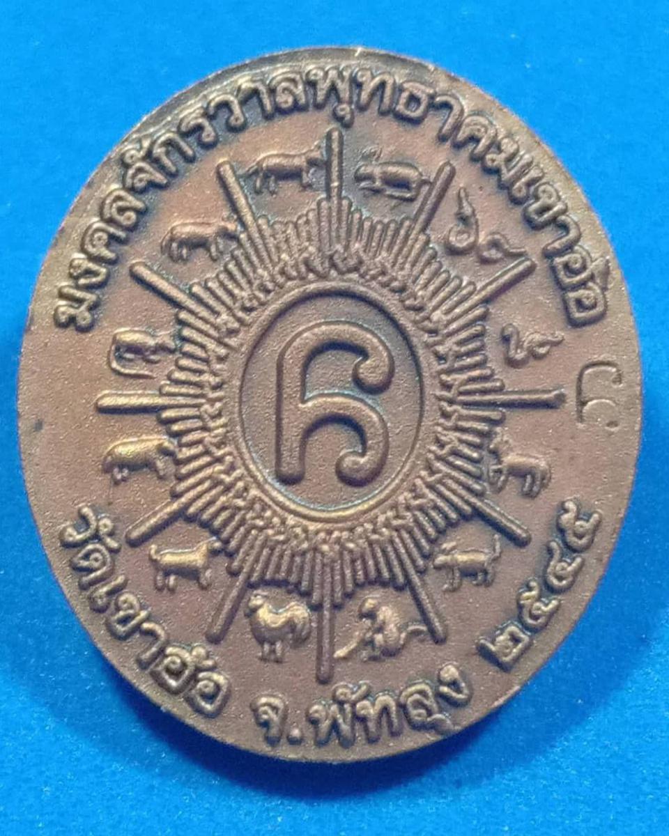 เหรียญ หลวงปู่ทวดหลังหัวนะโม.  รุ่นมงคลจักรวาลพุทธาคมเขาอ้อ ปี๒๕๔๕ ท่านขุนพันธ์จัดสร้าง    ตอกโค๊ตชัดเจน  รูปที่ 2