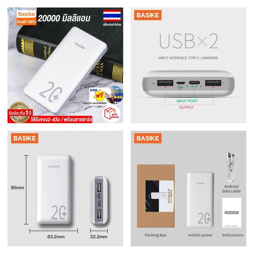 💥(สินค้าลดราคา ส่งฟรี)แบตสำรอง power bank Basike 20000mAH แท้ รูปที่ 1