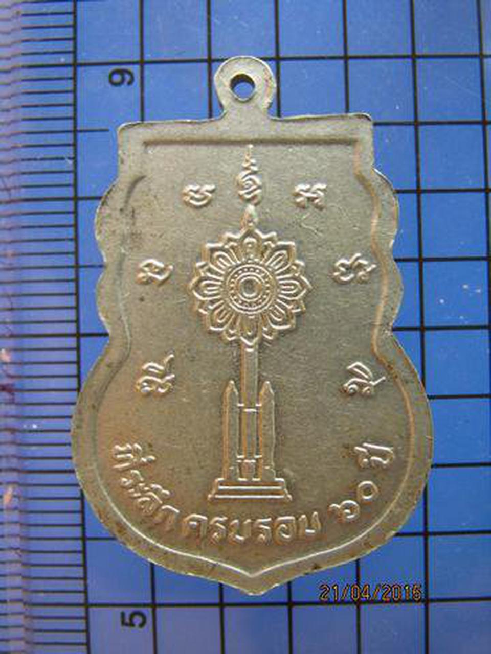 1749 เหรียญหลวงพ่ออุ่น วัดเทพอุปการาม อยุธยา เนื้ออัลปาก้า ป รูปที่ 2