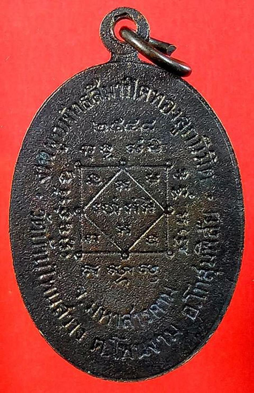 เหรียญหลวงปู่สิงห์ พรหมสโร วัดบ้านโพนสว่าง  รูปที่ 1