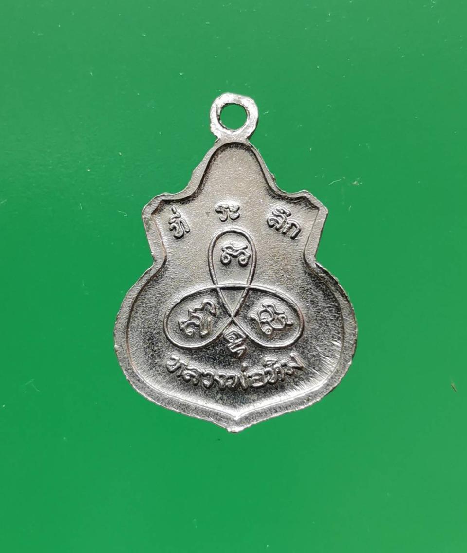 5872 เหรียญเสมาเล็ก หลวงปู่ทิม อิสริโก วัดละหารไร่ จ.ระยอง เนื้อโลหะชุบนิเกิล รูปที่ 2