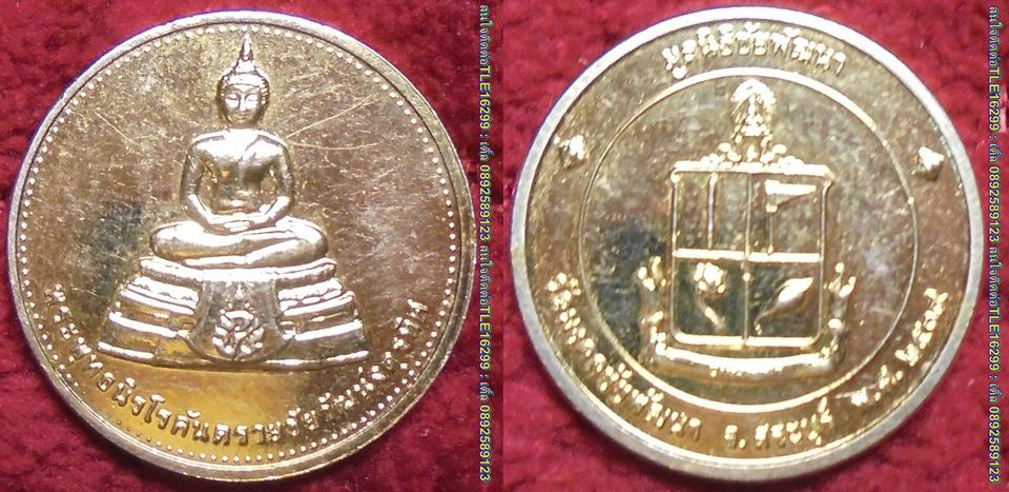 01092 เหรียญพระพุทธนิรโรคันตรายชัยวัฒน์จตุรทิศ พิมพ์เล็ก รูปที่ 4