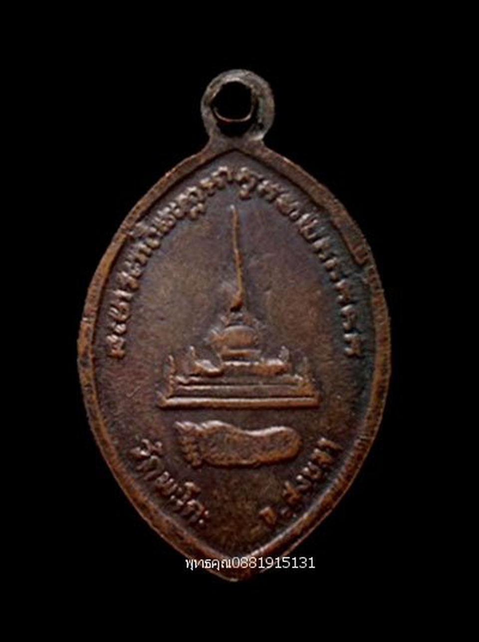 เหรียญหลวงปู่ทวดธุดงค์ วัดพะโคะ สงขลา รูปที่ 3