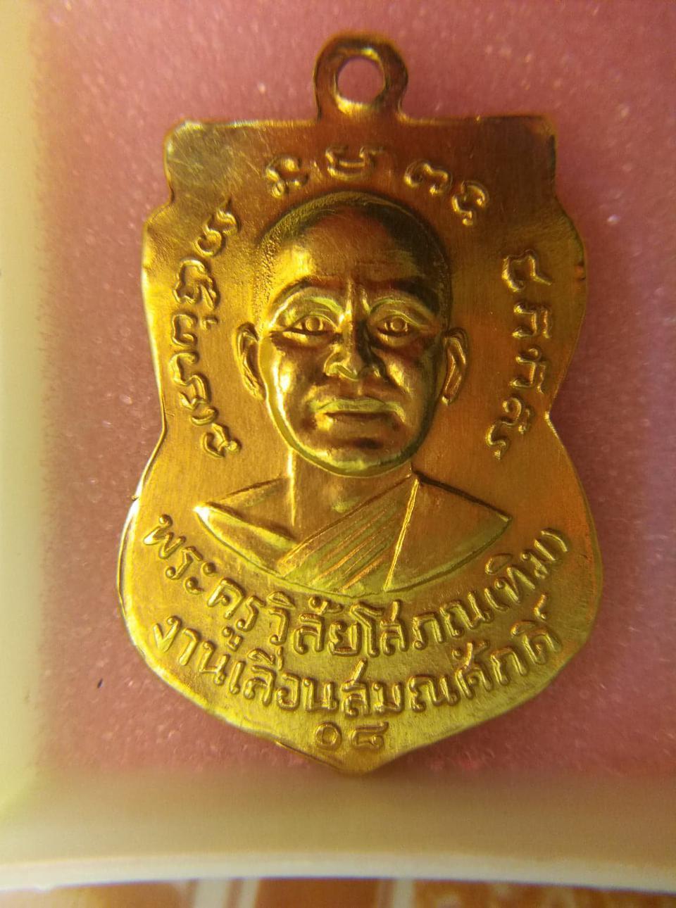 เหรียญเลื่อนสมณศักดิ์วัดช้างให้ปี 08 เนื้อทองคำแท้ สนใจทักมา รูปที่ 4