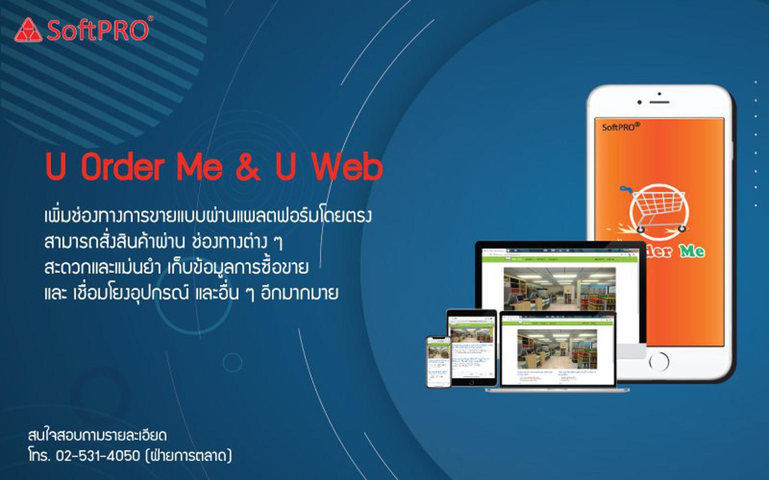 UOrderMe/UWeb ที่เป็นเครื่องมือให้ผู้ประกอบการ หรือเจ้าของสินค้าขายสินค้าออนไลน์ ผ่าน Application บนมือถือ หรือเวปไซด์ รูปที่ 1