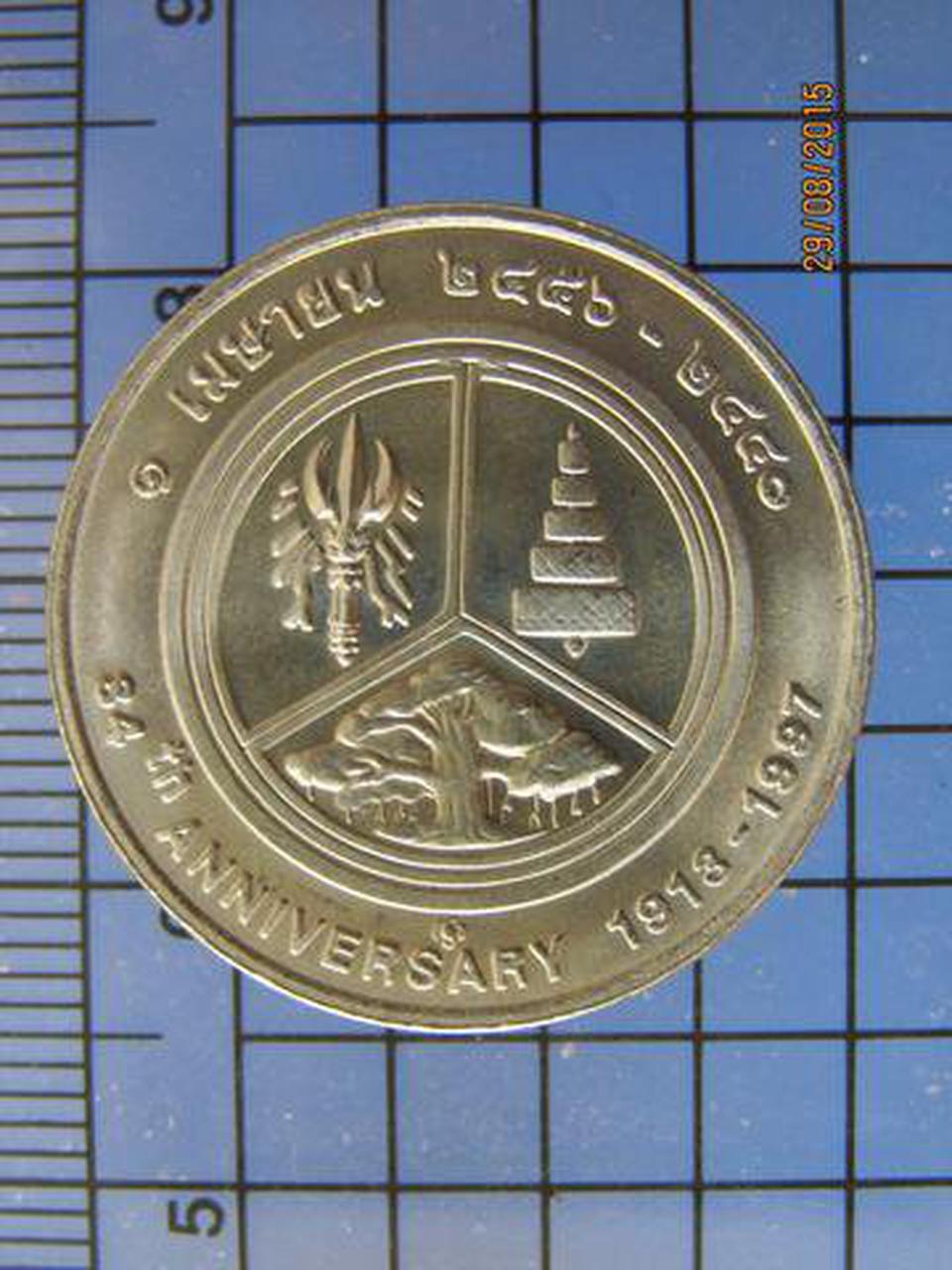 2599 เหรียญในหลวง ร.6 ผู้พระราชทานกำเนิดธนาคารออมสิน 1 เมย.2 รูปที่ 3