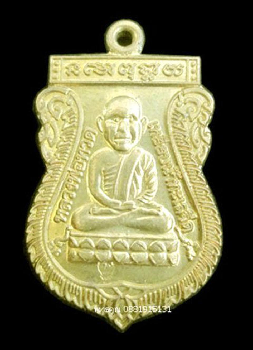เหรียญรุ่นแรกหลวงปู่ทวดหลังหลวงปู่สุระ วัดปิยะธรรมาราม ยะลา รูปที่ 1