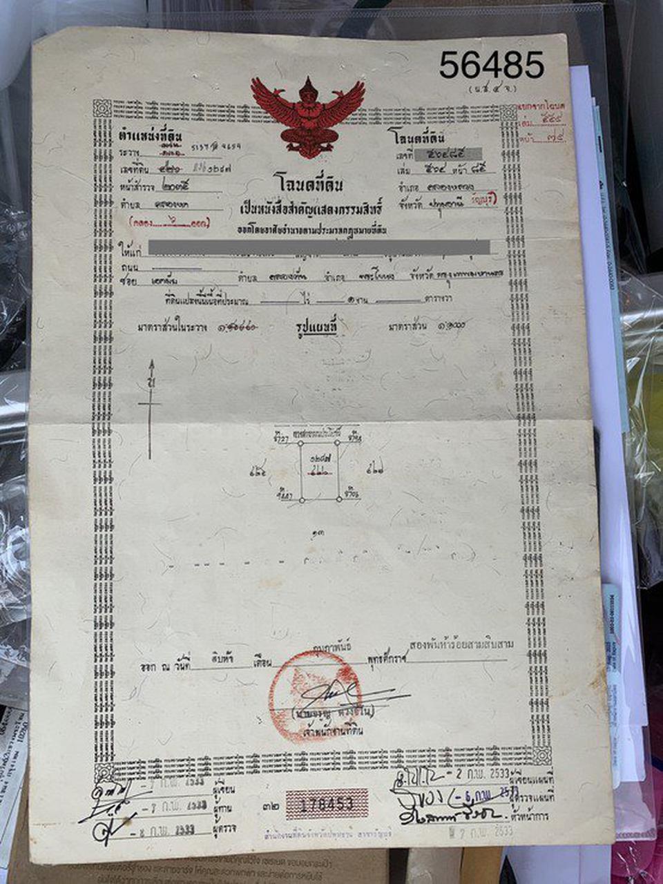 ขายที่ดิน ติดคลังสินค้าบิ๊กซี ธัญบุรี ขายด่วน!! 1 ไร่ 4 แปลง แปลงละ 1 งาน รูปที่ 1