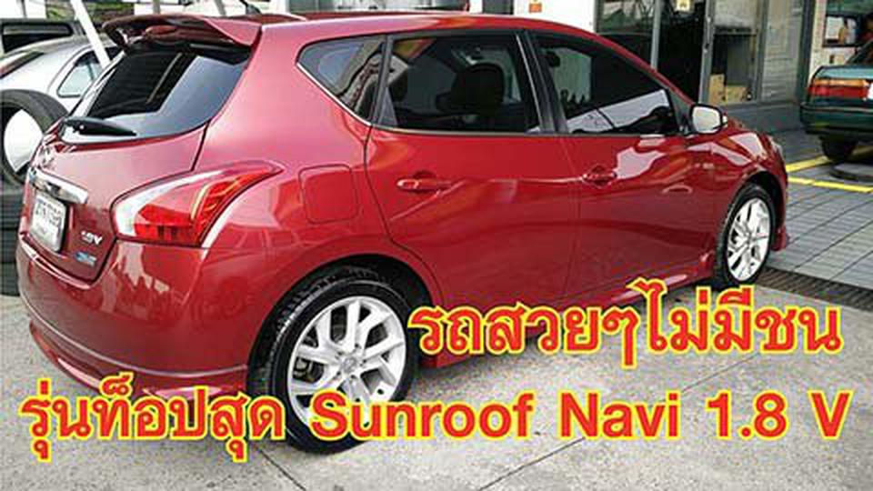 จ่ายแค่ห้าแสนนิดๆได้รถเกือบล้าน NISSAN PULSAR 1.8V Sunroof Navi รูปที่ 2