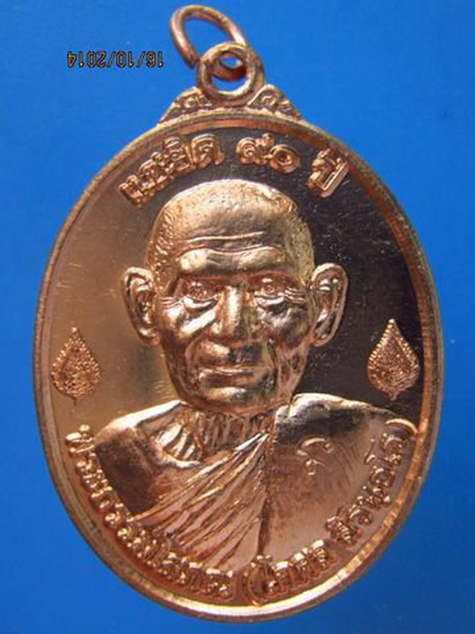 603 เหรียญแซยิด90ปีหลวงพ่อ ใหญ่ วัดสุทธจินดา ปี 2557 โคราช  รูปที่ 4