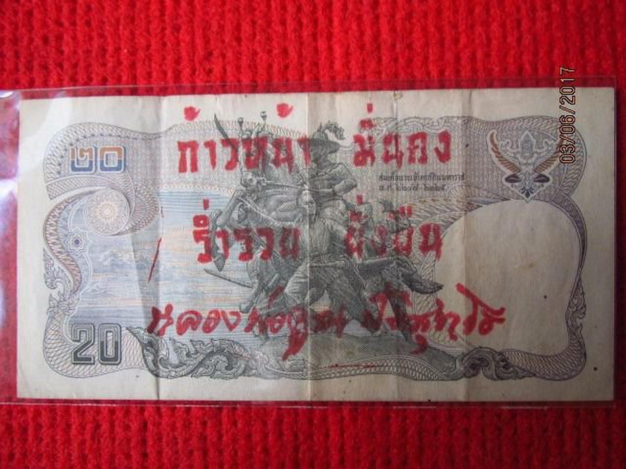 4403 ธนบัตรเก่าแบบที่ 12 รัชกาลที่ 9 ราคา 20 บาท หลวงพ่อคูณ  รูปที่ 1
