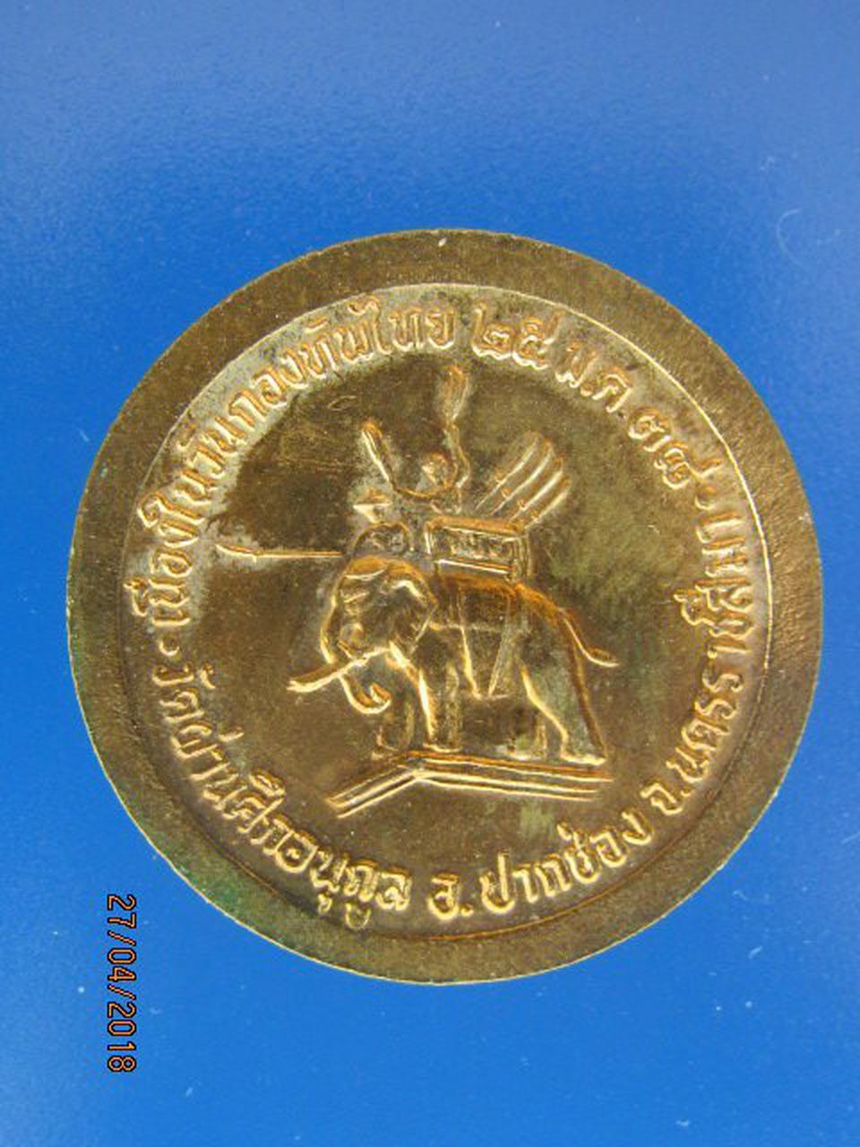 5230 เหรียญสมเด็จพระนเรศวรมหาราช วัดผ่านศึกอนุกูล ปี 2538 อ. รูปที่ 1