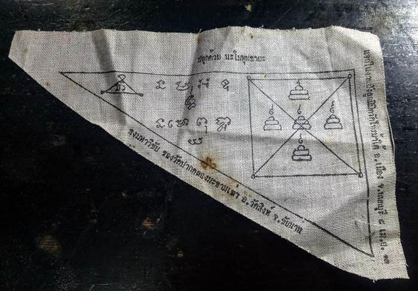 ยันต์ธง วัดปากคลองมะขามเฒ่า  แจกในงานฝังลูกนิมิต วัดไทรม้าใต รูปที่ 2