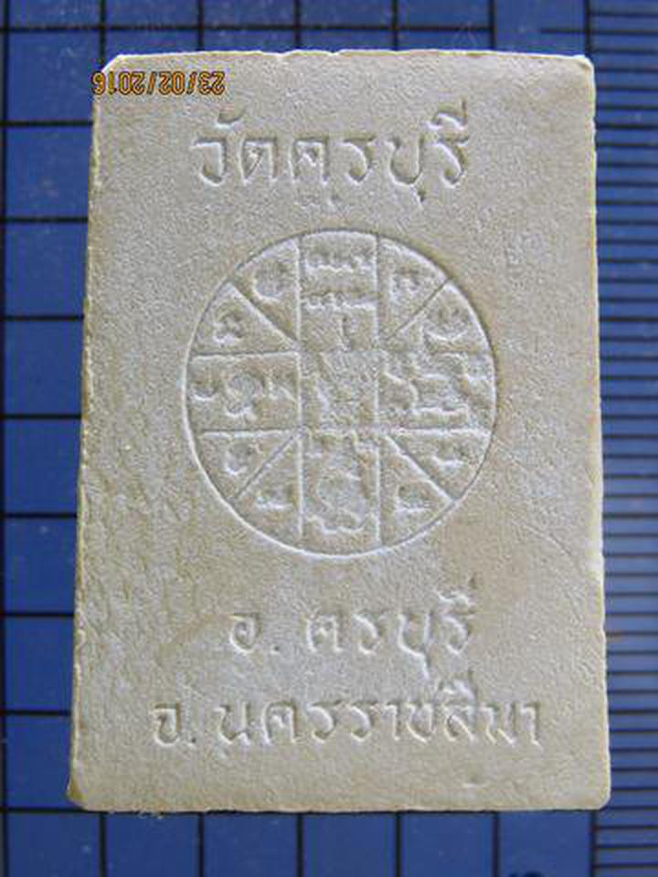 3155 พระผงรูปเหมือนรุ่นแรก หลวงปู่นิล อิสสริโก วัดครบุรี อ.ค รูปที่ 2