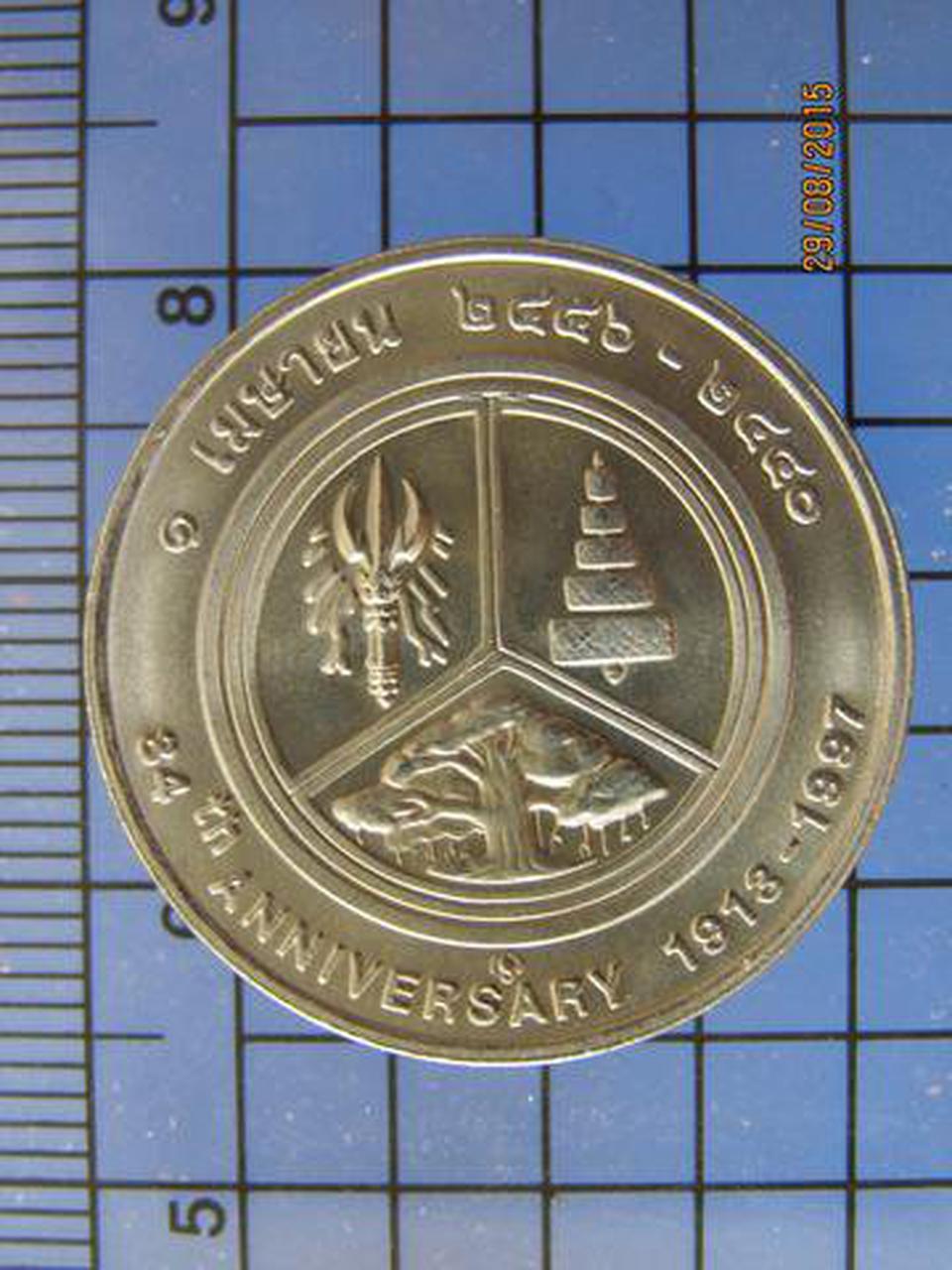 2599 เหรียญในหลวง ร.6 ผู้พระราชทานกำเนิดธนาคารออมสิน 1 เมย.2 รูปที่ 2