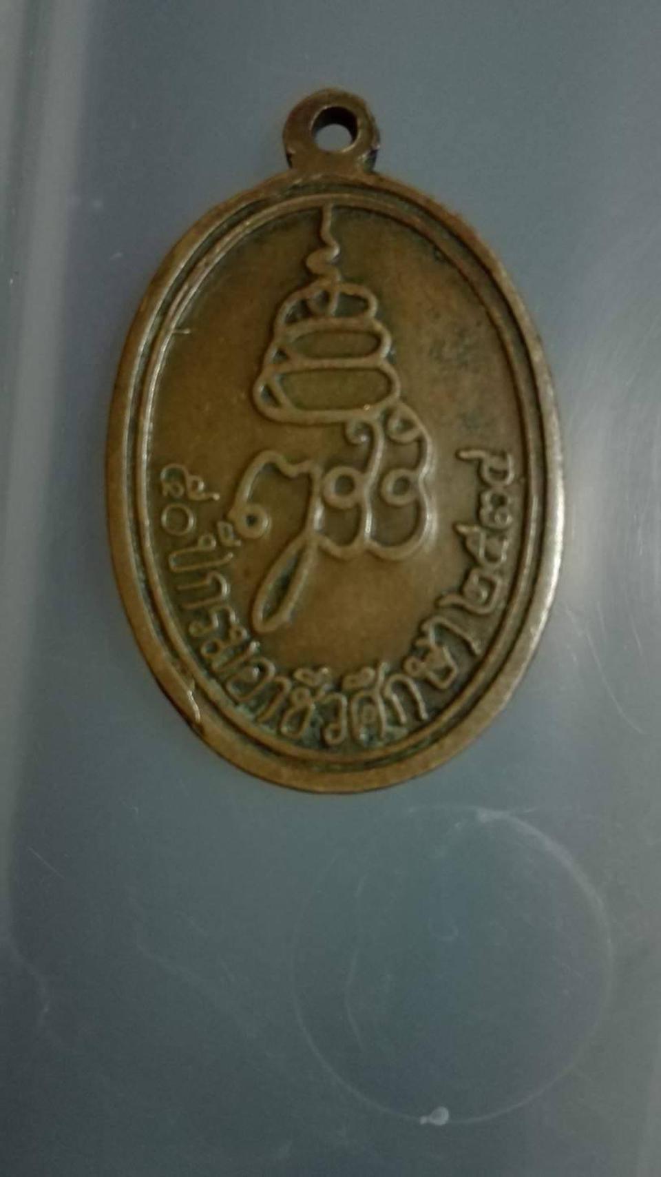 เหรียญพระไพรีพินาศ 50 ปี กรมอาชีวศึกษา พ.ศ. 2534 รูปที่ 4