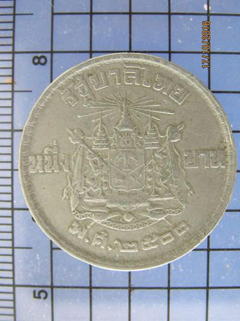 99 เหรียญกษาปณ์(ชนิดทองขาวตราแผ่นดิน พ.ศ.2500) ราคา 1 บาท  รูปที่ 3
