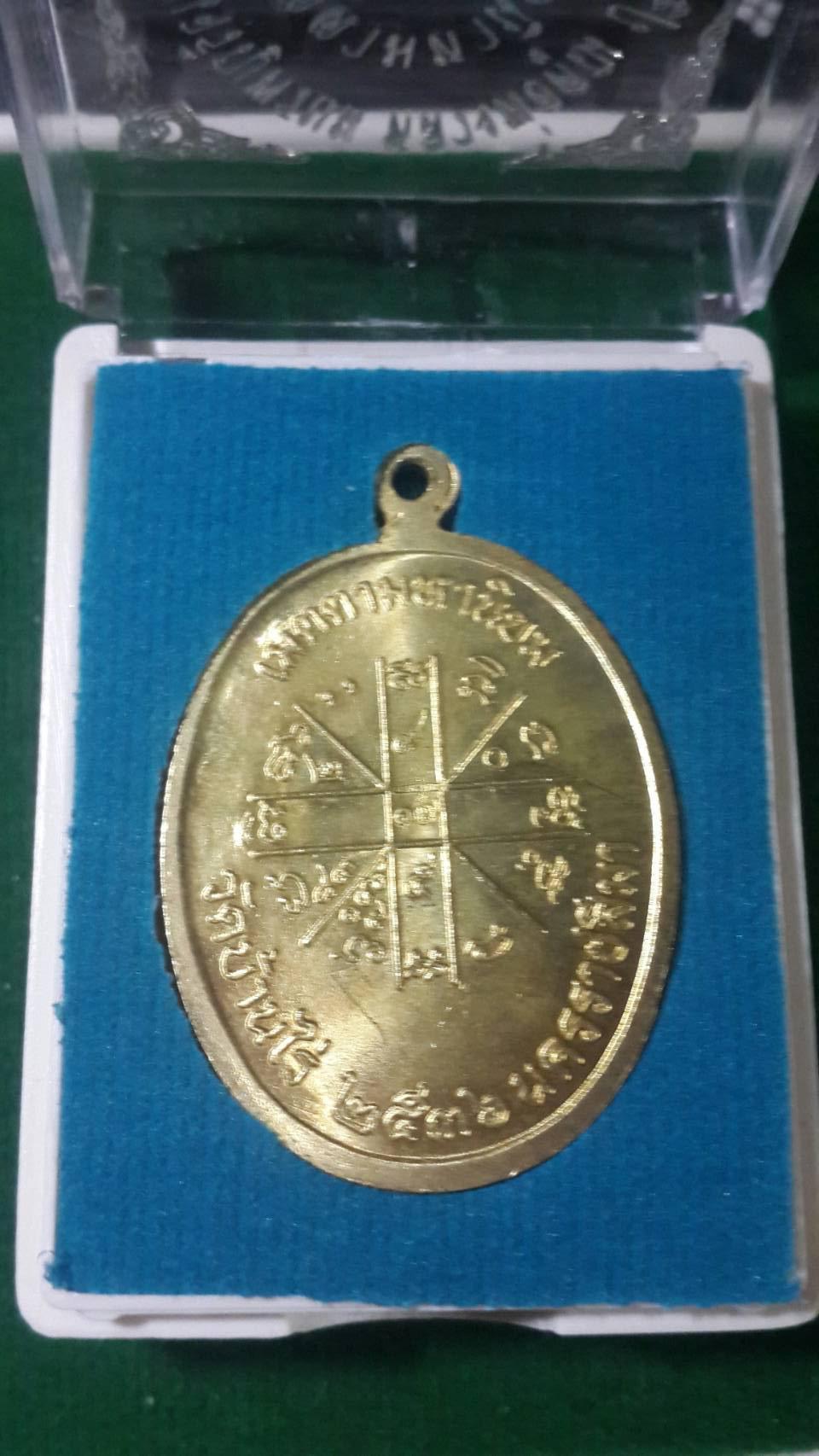 เหรียญหลวงพ่อคูณรุ่นเจริญพรบน ปี2536 รูปที่ 1