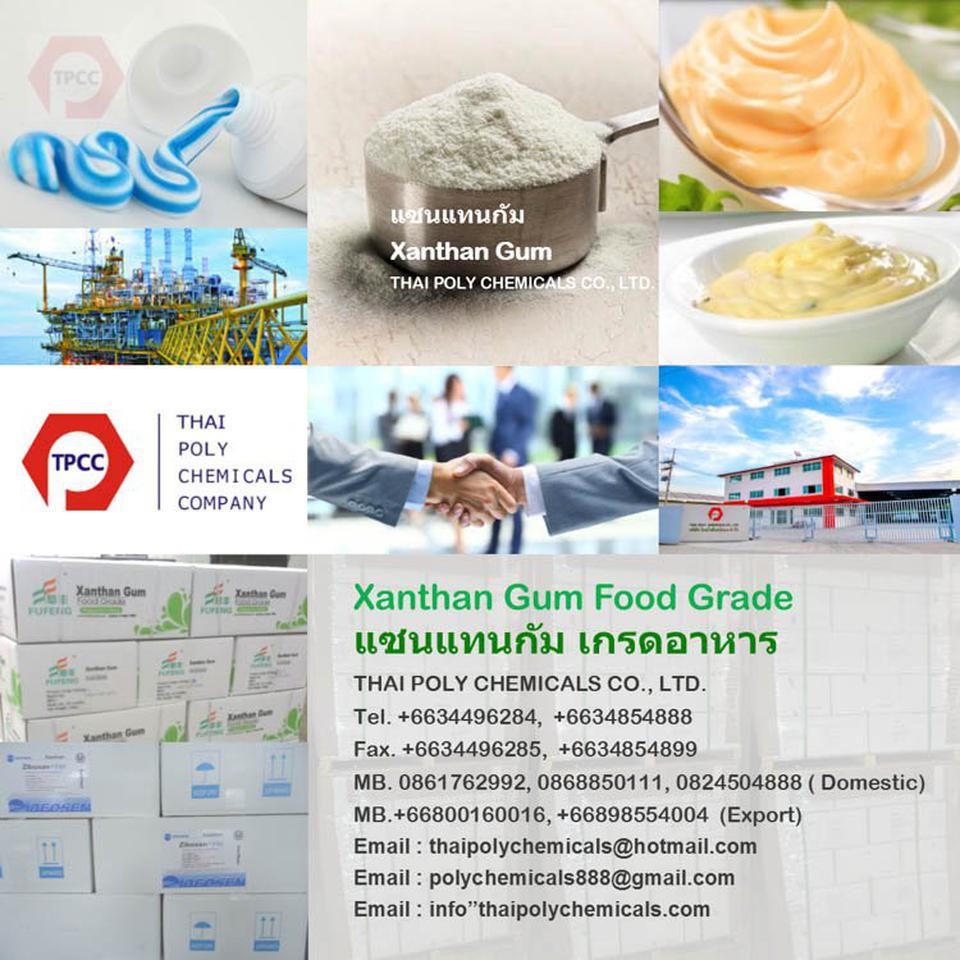 แซนแทนกัม, แซนแทนกัมเกรดอาหาร, Xanthan Gum, Xanthan Deosen, Ziboxan, Xanthan Gum Food Grade รูปที่ 1