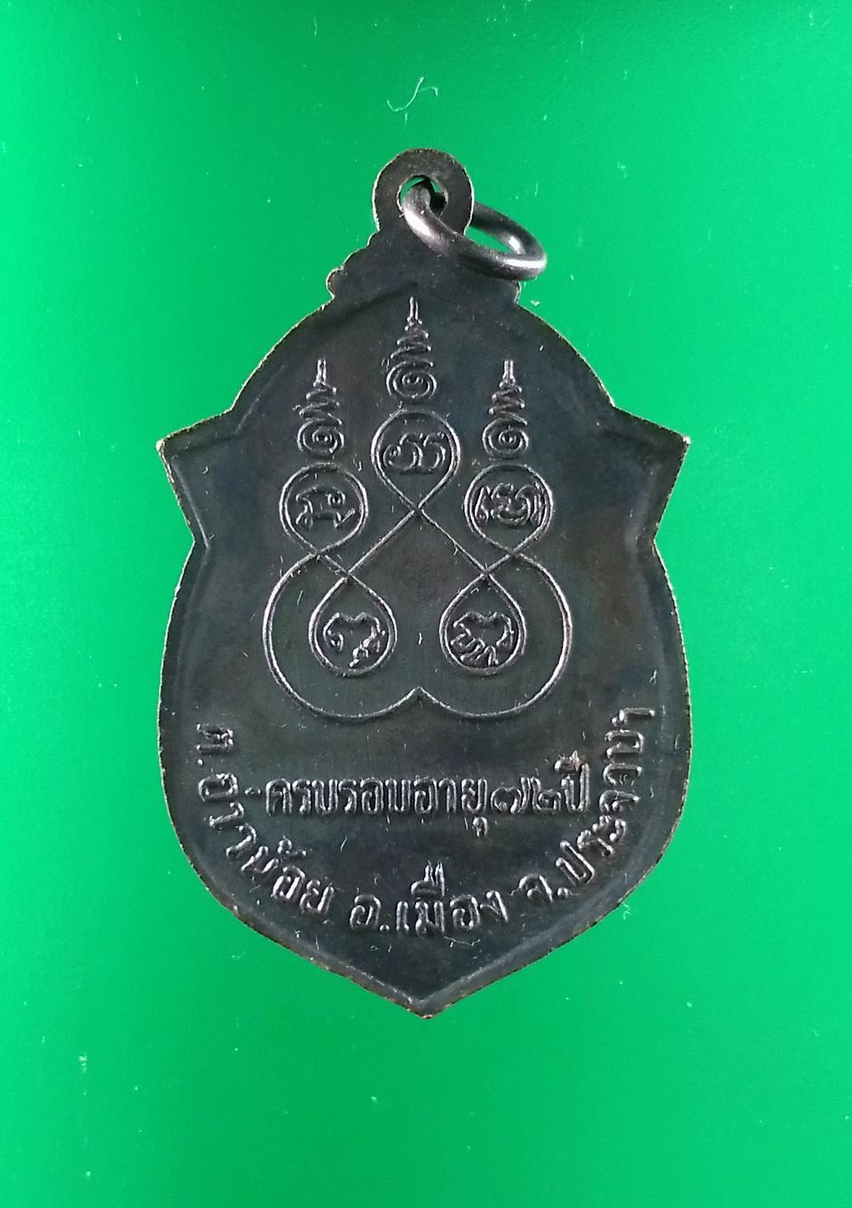 5696 เหรียญหลวงพ่อเชื้อ วัดนิคมคณาราม  ปี 2514 ครบรอบอายุ 72 ปี จ.ประจวบคีรีขันธิ์ รูปที่ 2