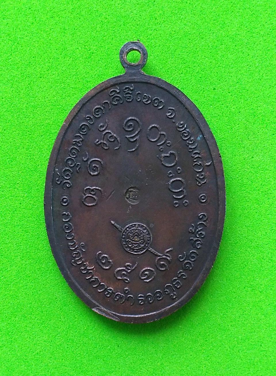 5668 เหรียญหลวงพ่อผาง วัดอุดมคงคาคีรีเขต ปี 2519 กองบัญชาการตำรวจภูธรจัดสร้าง รูปที่ 2