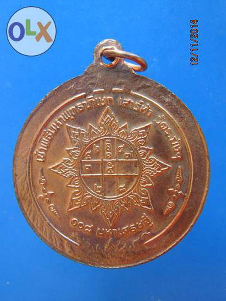 732 เหรียญสมเด็จพุฒาจารย์โตพรหมรังษี วัดระฆัง เหรียญสมเด็จพุ รูปที่ 1