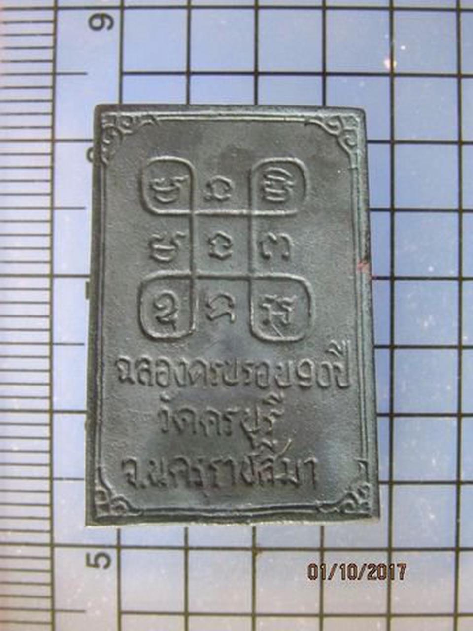 4720 เหรียญหล่อหลวงปู่ นิล วัดครบุรี ฉลองอายุครบ 90 ปี ปี253 รูปที่ 4