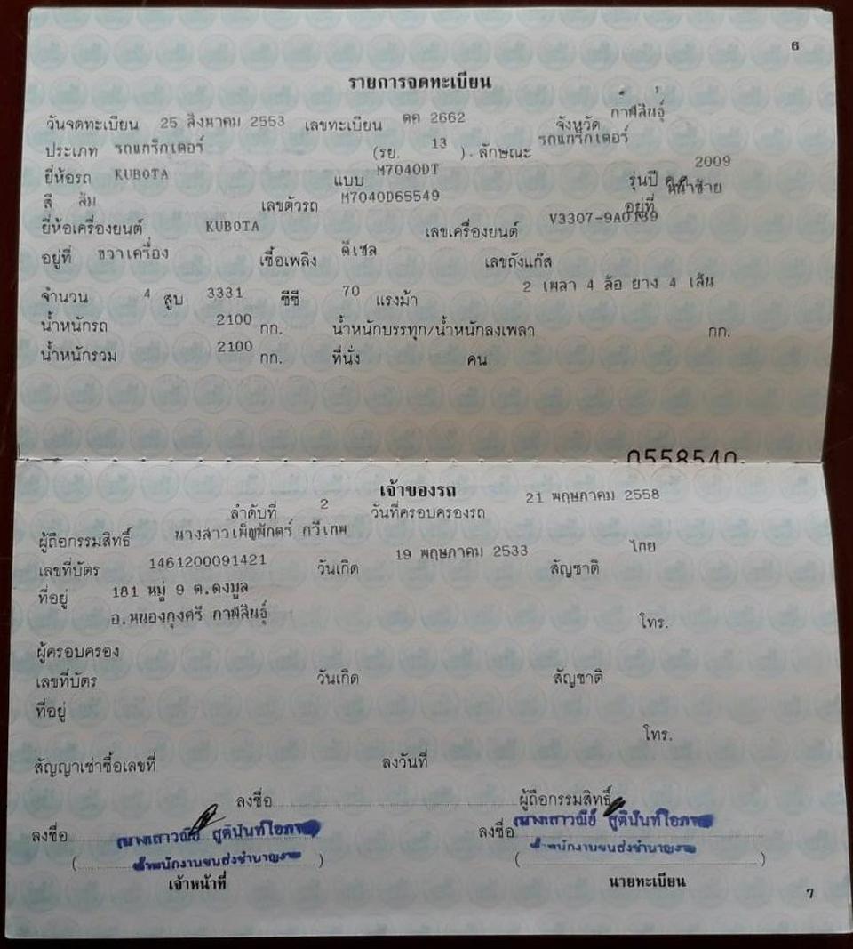 ขายรถไถ KUBOTA อ.หนองกุงศรี จ.กาฬสินธุ์ รูปที่ 4