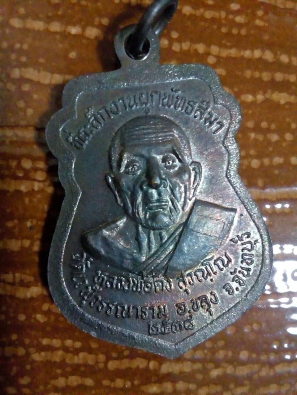 เหรียญหลงพ่อคง  สุวรณุโณ ที่ระลึกงานผูกพัทธสีมา    ปี 2538 รูปที่ 4