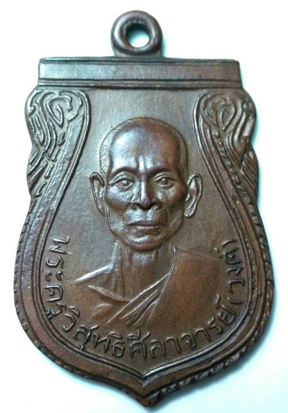 เหรียญหลวงพ่อวงษ์ วัดมะกอก รูปที่ 2